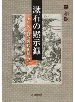 漱石の黙示録 キリスト教と近代を超えて