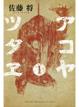 アコヤツタヱ(週刊少年マガジンKC) 3巻セット(少年マガジンKC)