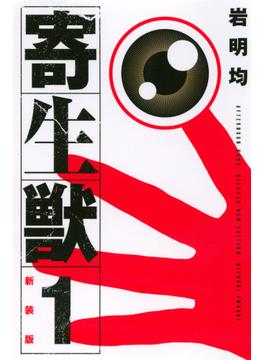 寄生獣(KCDX) 10巻セット