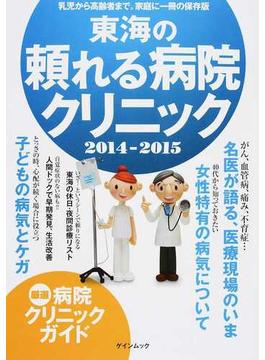 東海の頼れる病院・クリニック 乳児から高齢者まで。家庭に一冊の保存版 2014−2015(ゲインムック)