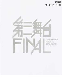 第三舞台FINAL THIRDSTAGE PRIVATE DATA BOOK 私家版