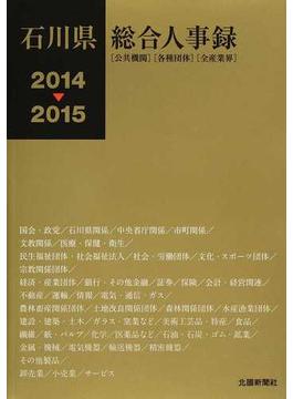 石川県総合人事録 公共機関・各種団体・全産業界 2014−2015