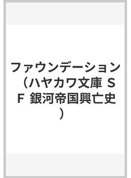 ファウンデーション(ハヤカワ文庫 SF)