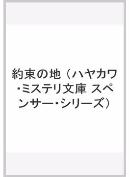 約束の地(ハヤカワ・ミステリ文庫)