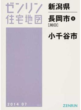 ゼンリン住宅地図新潟県長岡市5〈川口〉 小千谷市