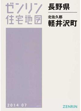 ゼンリン住宅地図長野県北佐久郡軽井沢町