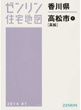 ゼンリン住宅地図香川県高松市 1 高松