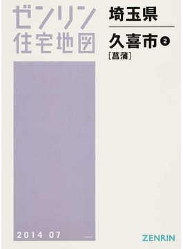 ゼンリン住宅地図埼玉県久喜市 2 菖蒲