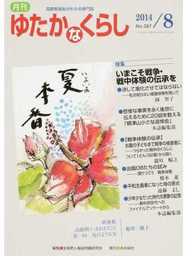 月刊ゆたかなくらし 2014年8月号 〈特集〉いまこそ戦争・戦中体験の伝承を