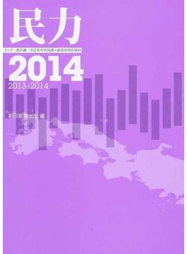 民力 エリア・都市圏・市区町村別指標+都道府県別資料 マーケティングに必携の地域データベース 2014