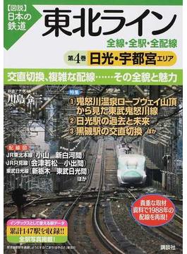 東北ライン全線・全駅・全配線 第4巻 日光・宇都宮エリア