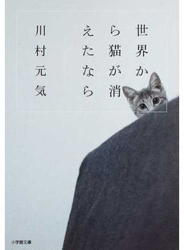 世界から猫が消えたなら(小学館文庫)