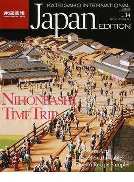 KATEIGAHO INTERNATIONAL Japan EDITION 家庭画報 Culture Food Arts Nature Vol.34(2014AUTUMN/WINTER) Nihonbashi Time Trip