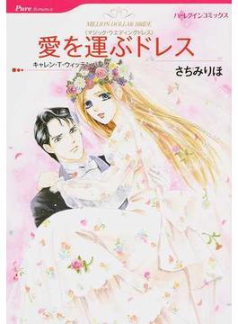 愛を運ぶドレス(ハーレクインコミックス)