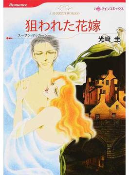 狙われた花嫁(ハーレクインコミックス)