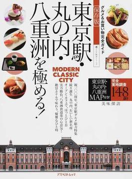 東京駅・丸の内・八重洲を極める! グルメ&お買い物完全ガイド 保存版(トラベルデイズ)
