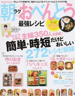 朝ラクおべんとう最強レシピ(主婦の友生活シリーズ)