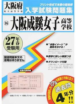 大阪成蹊女子高等学校 27年春受験用