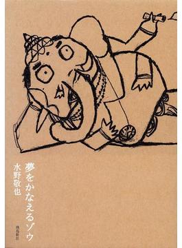 【期間限定半額】夢をかなえるゾウ