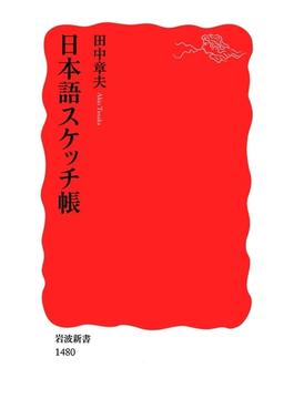 日本語スケッチ帳(岩波新書)