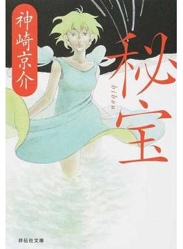 秘宝(祥伝社文庫)