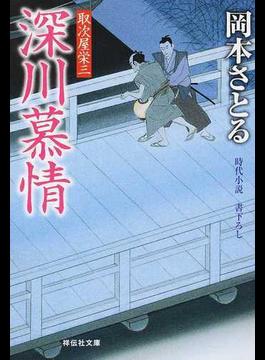 深川慕情 時代小説(祥伝社文庫)