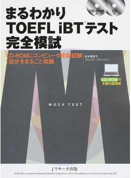まるわかりTOEFL iBTテスト完全模試