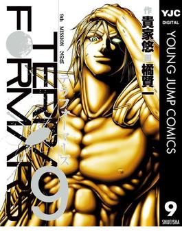 テラフォーマーズ 9(ヤングジャンプコミックスDIGITAL)