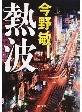 熱波(角川文庫)