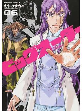 ビッグオーダー 06 (角川コミックス・エース)(角川コミックス・エース)