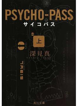 PSYCHO−PASSサイコパス 上(角川文庫)