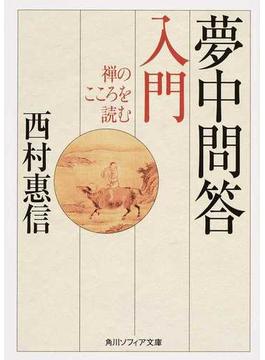 夢中問答入門 禅のこころを読む(角川ソフィア文庫)