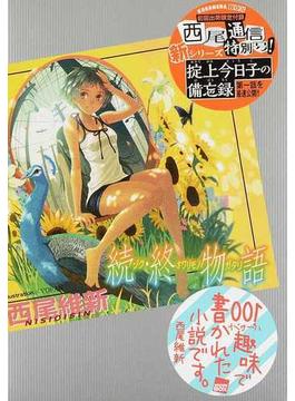 続・終物語(講談社BOX)