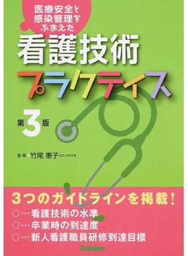 看護技術プラクティス 医療安全と感染管理をふまえた 第3版