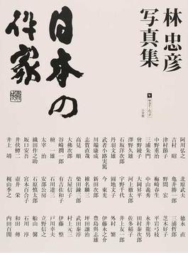 日本の作家 林忠彦写真集