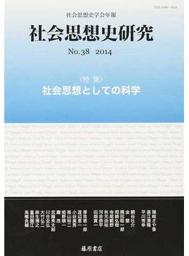 社会思想史研究 社会思想史学会年報 No.38(2014) 特集・社会思想としての科学