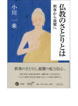 仏教のさとりとは 釈尊から親鸞へ