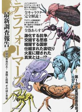 テラフォーマーズ最新調査報告 人間対害虫の王!激闘と因縁、その謎と考察