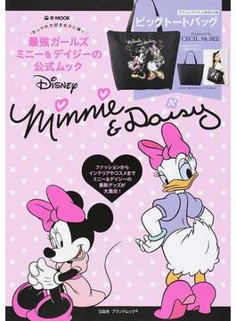 DISNEY Minnie & Daisy 最強ガールズミニー&デイジーの公式ムック(宝島社ブランドムック)
