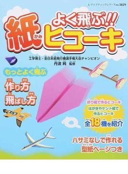 よく飛ぶ!!紙ヒコーキ 折り紙ヒコーキ、切り折り紙ヒコーキ、ハサミなしで作れる組み立て式紙ヒコーキ全18機を紹介!(レディブティックシリーズ)