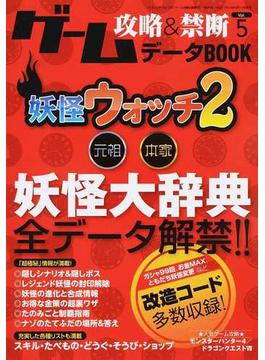 ゲーム攻略&禁断データBOOK Vol.5 妖怪ウォッチ2(三才ムック)