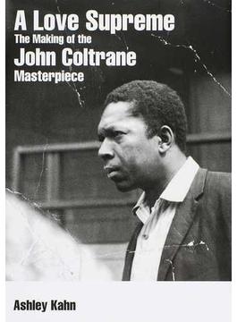 ジョン・コルトレーン「至上の愛」の真実 スピリチュアルな音楽の創作過程 新装改訂版