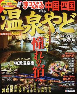 温泉&やど中国・四国 '15(マップルマガジン)