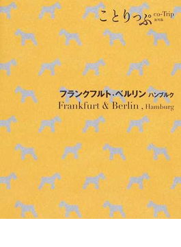 フランクフルト・ベルリン ハンブルク 2版(ことりっぷ海外版)