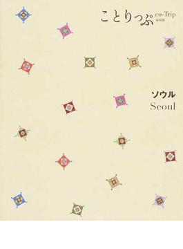 ソウル 2版(ことりっぷ海外版)