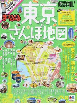 超詳細!東京さんぽ地図 2014(マップルマガジン)