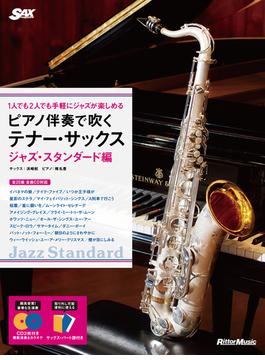 ピアノ伴奏で吹くテナー・サックス 1人でも2人でも手軽にジャズが楽しめる ジャズ・スタンダード編