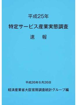特定サービス産業実態調査速報 平成25年