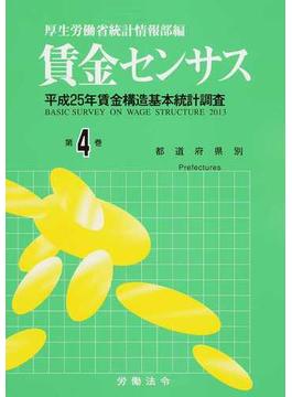 賃金センサス 平成26年版第4巻