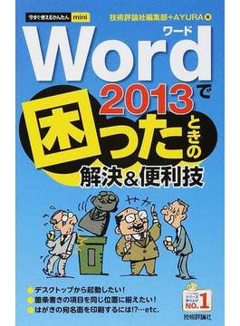 Word 2013で困ったときの解決&便利技